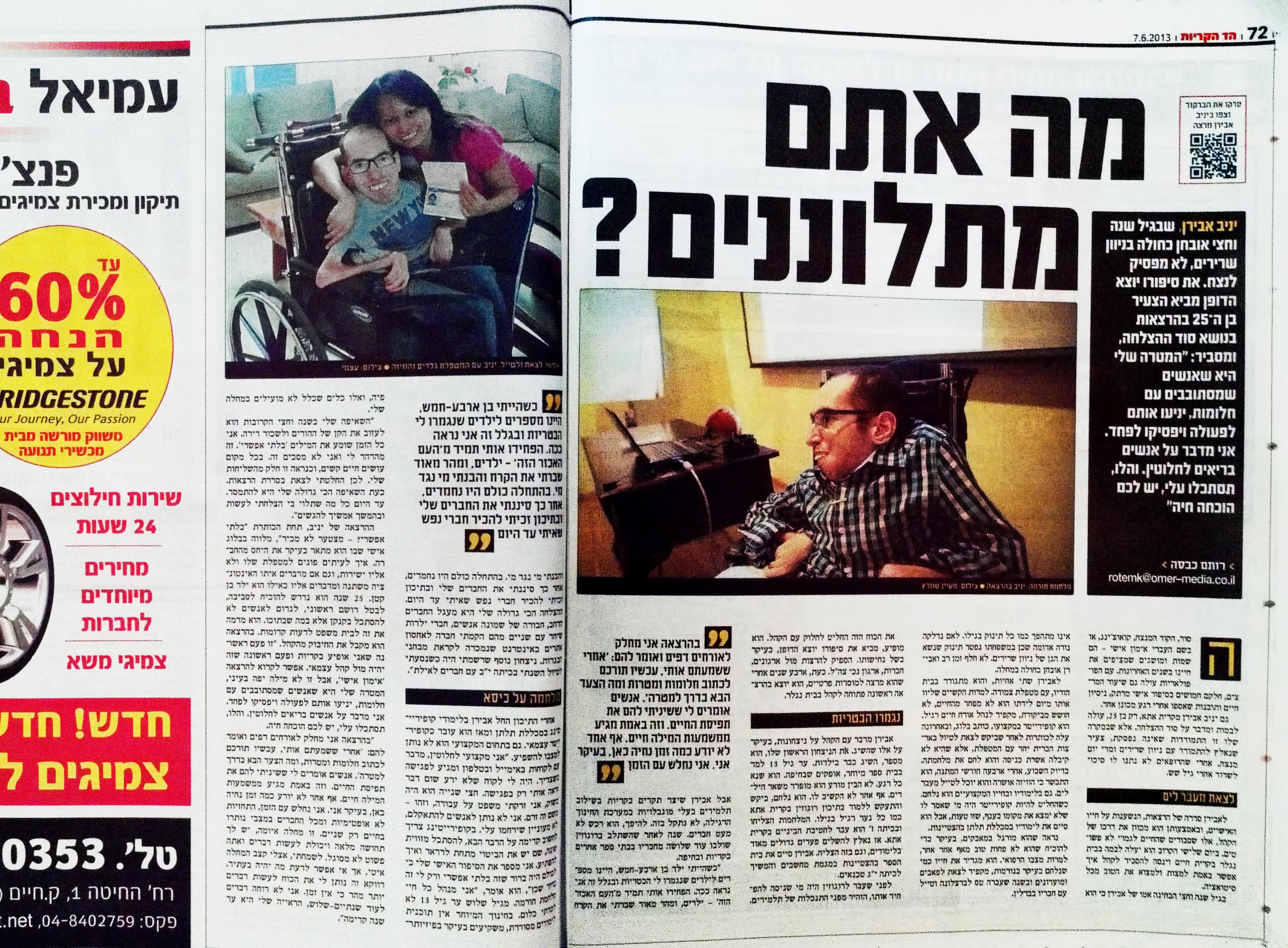 יניב אבירן - כתבה בעיתון