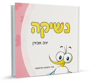 ספר הילדים שכתבתי